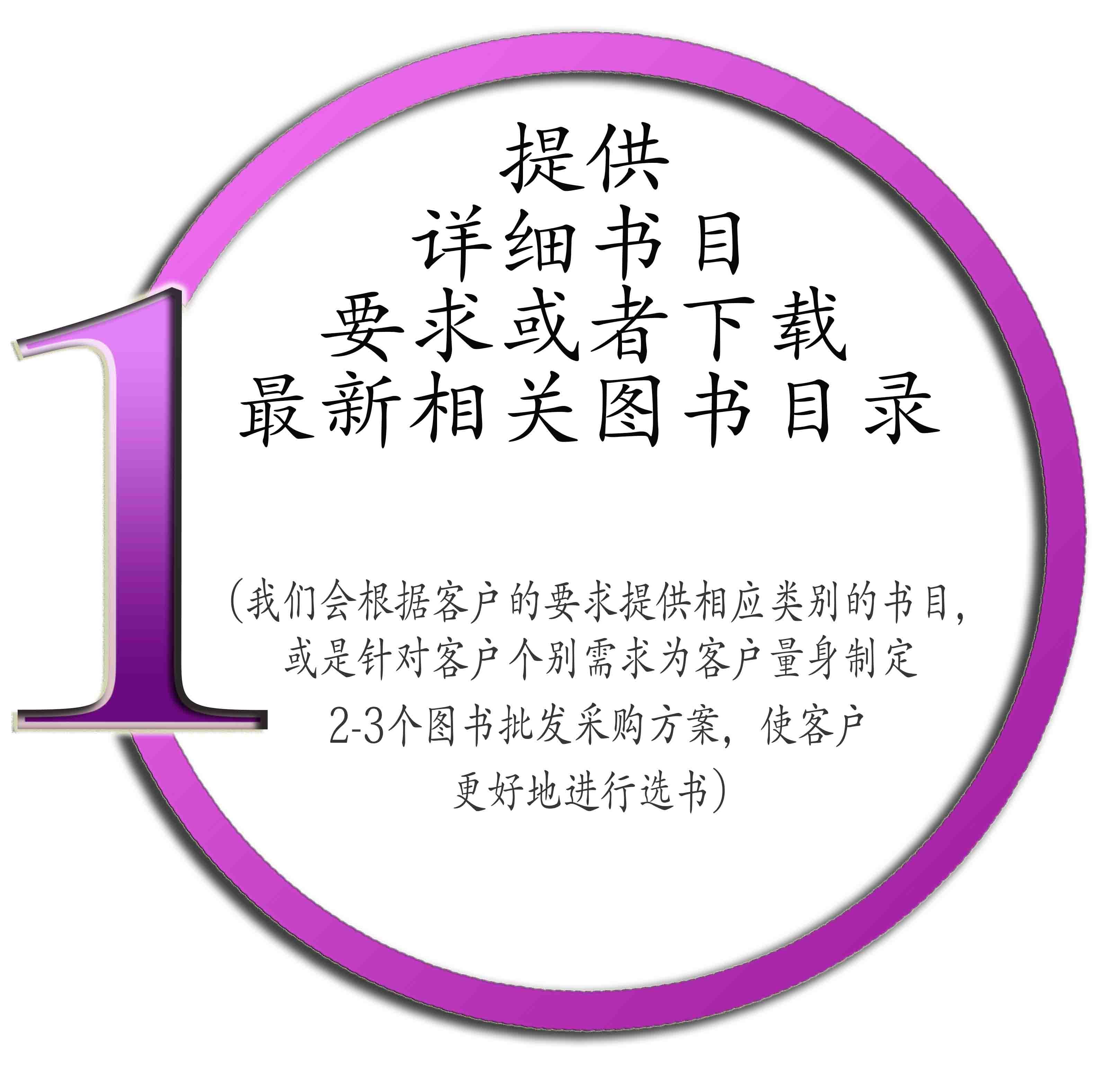 天道社会结构图