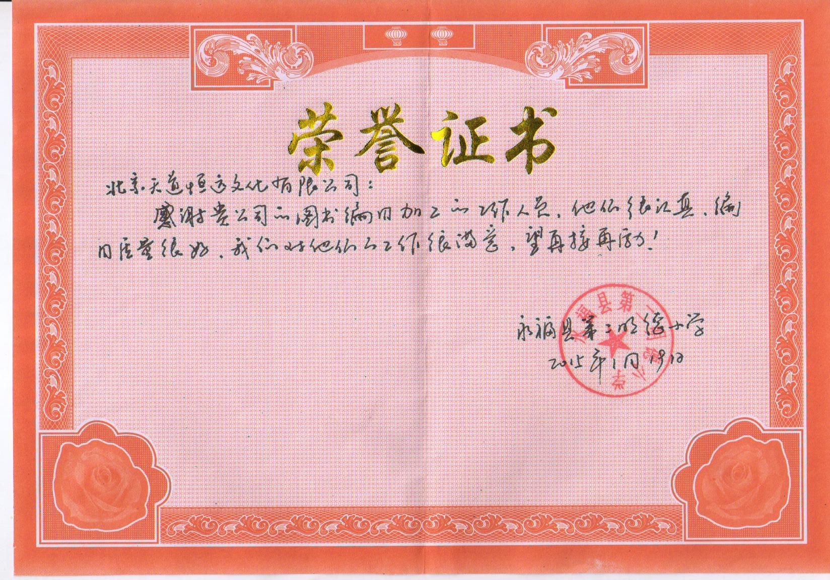 编目加工 荣誉证书